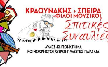 """Σταμάτης Κραουνάκης: """"Σπιτική Συναυλία"""" με την Σπείρα και τους μουσικούς!"""