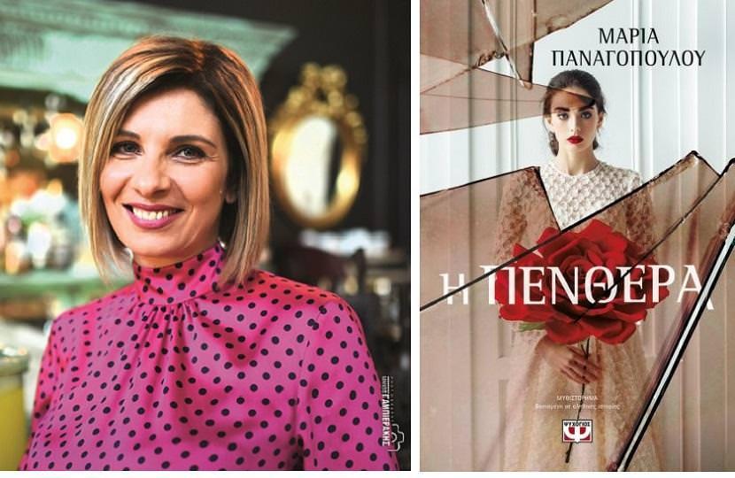 Η Μαρία Παναγοπούλου υπογράφει το νέο της βιβλίο στον Ιανό της Αθήνας