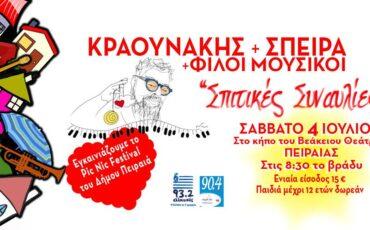 """Σταμάτης Κραουνάκης-Σπείρα εγκαινιάζουν το """"Pic Nic"""" Festival Πειραιά"""
