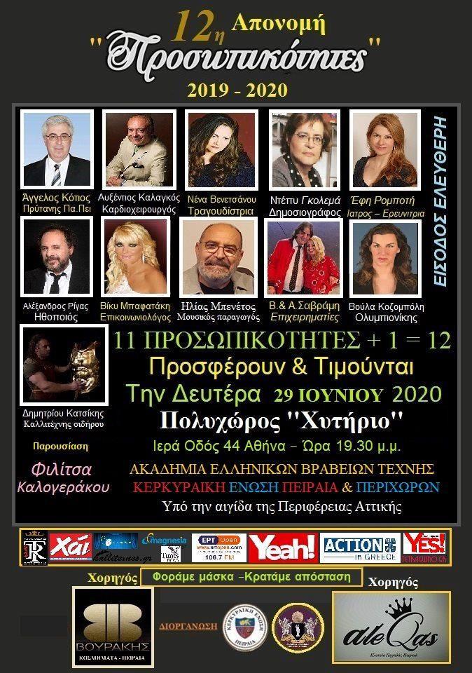 """""""Προσωπικότητες 2020"""": Η 12η Απονομή επιστρέφει στο Θέατρο Χυτήριο στις 29 Ιουνίου"""