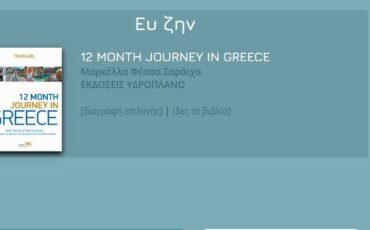 To 12 Month Journey In Greece της Μαρκέλλας Σαράιχα υποψήφιο για τα βραβεία Public 2020