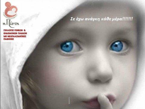 """Ο Σύλλογος γονιών παιδιών με καρκίνο """"Η ΠΙΣΤΗ"""" ενδυναμώνει τον αγώνα του εν μέσω COVID-19"""