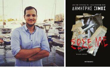 """Ο Δημήτρης Σίμος υπογράφει το νέο του αστυνομικό μυθιστόρημα """"Σώσε με"""" στον Ιανό της Αθήνας"""
