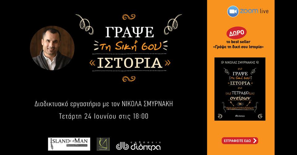 «Γράψε τη δική σου Ιστορία»: Διαδικτυακό εργαστήριο με τον Νικόλα Σμυρνάκη στις 24 Ιουνίου
