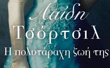 """""""Λαίδη Τσόρτσιλ: Η πολυτάραχη ζωή της"""" της Στέφανι Μπάρον από τις εκδόσεις Gema"""