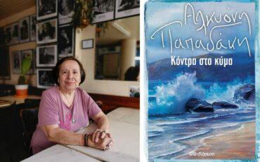 """Η συγγραφέας Αλκυόνη Παπαδάκη στον Ιανό για την υπογραφή του βιβλίου της """"Κόντρα στο Κύμα"""""""