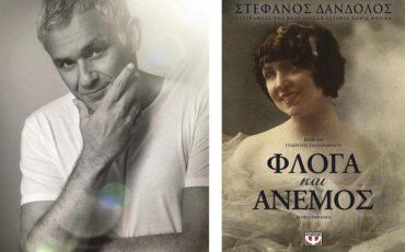 Ο Στέφανος Δάνδολος υπογράφει το νέο του βιβλίο «Φλόγα και Άνεμος» στον Ιανό