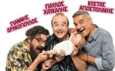"""""""Ένα μωρό για τρεις"""" - Νέες παραστάσεις & trailer"""