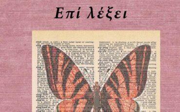 """Οι εκδόσεις Φίλντισι σας προσκαλούν στην παρουσίαση του βιβλίου """"Επί λέξει, η τάξη της Λίνας"""""""