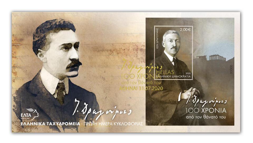 Κυκλοφορία Αναμνηστικής Σειράς Γραμματοσήμων - Φεγιέ «100 χρόνια από τον θάνατο του Ίωνα Δραγούμη»