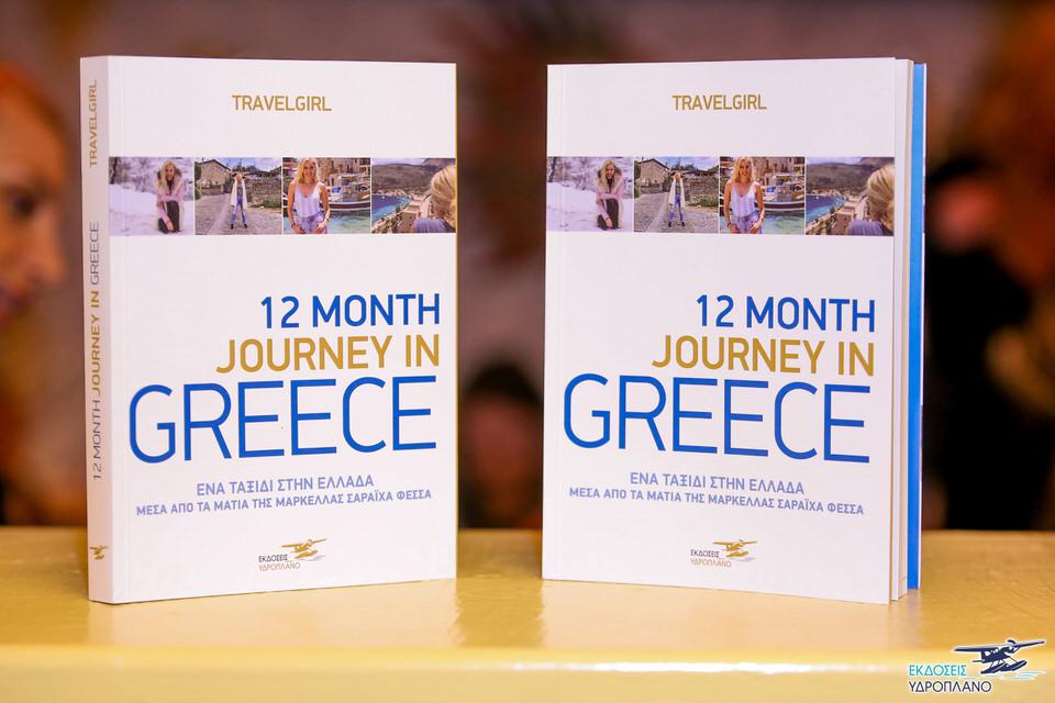 To 12 Month Journey In Greece στην τελική δεκάδα των βραβείων Public 2020!
