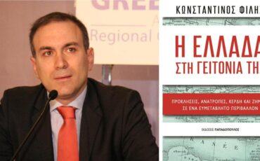 """Ο Κωνσταντίνος Φίλης υπογράφει το νέο του βιβλίο """"Η Ελλάδα στη γειτονιά της"""" στον Ιανό"""