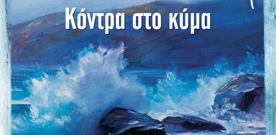 Κόντρα στο Κύμα της Αλκυόνης Παπαδάκη: Δύο τυχεροί θα κερδίσουν από ένα αντίτυπο