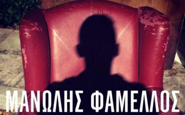 Μανώλης Φάμελλος: Μικρή Ανθολογία Δωματίου-Νέο album