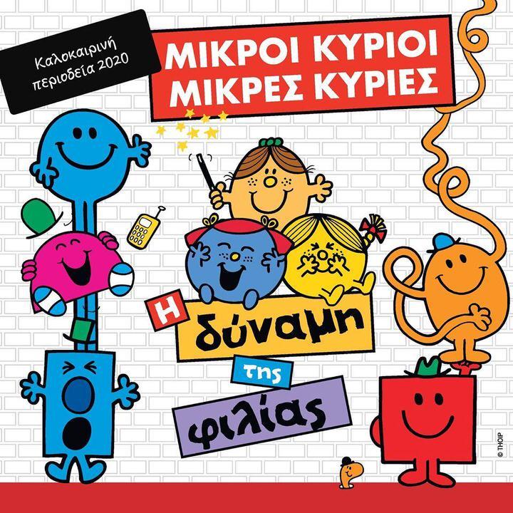 Η παιδική παράσταση ΜΙΚΡΟΙ ΚΥΡΙΟΙ ΜΙΚΡΕΣ ΚΥΡΙΕΣ / Η ΔΥΝΑΜΗ ΤΗΣ ΦΙΛΙΑΣ σε περιοδεία σε όλη την Ελλάδα