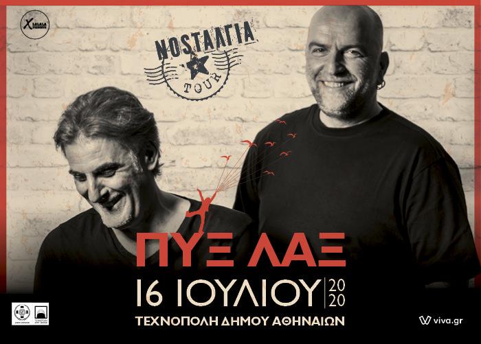 Πυξ Λαξ: Nostalgia Tour-Στις 16 Ιουλίου στην Τεχνόπολη Δήμου Αθηναίων