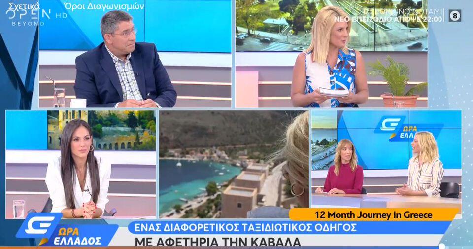 To travelgirl.gr στην εκπομπή Ώρα Ελλάδος στο Open (video)