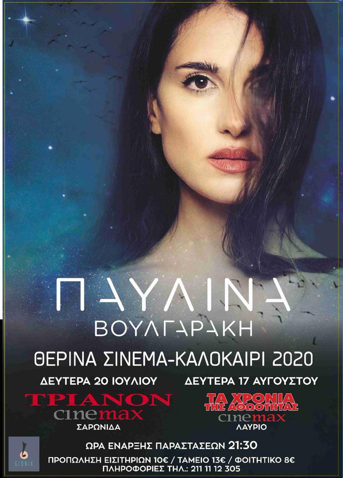 Παυλίνα Βουλγαράκη - Θερινά Σινεμά Καλοκαίρι 2020