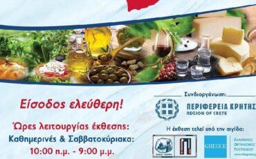 Ο Σκοπός Ζωής στην Παγκρήτια Έκθεση στηρίζει το Κοινωνικό Παντοπωλείο του Δήμου Πειραιά