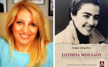 Η συγγραφέας Σοφία Αδαμίδου υπογράφει το νέο της βιβλίο στον Ιανό