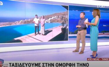 Το travelgirl.gr στην Πρωινή Ενημέρωση του Σκάι