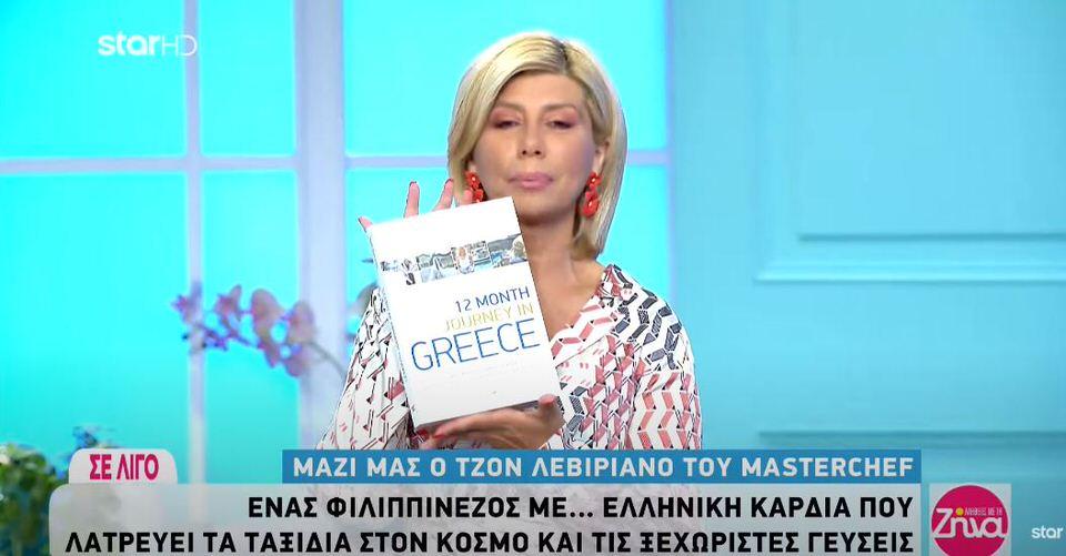 """Το travelgirl.gr στην εκπομπή """"Αλήθειες με τη Ζήνα"""" (video)"""