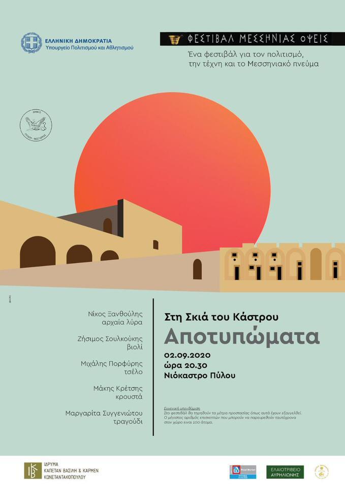 Αποτυπώματα: Η μουσική παράσταση στο Φεστιβάλ Μεσσηνίας Όψεις την Τετάρτη 2 Σεπτεμβρίου