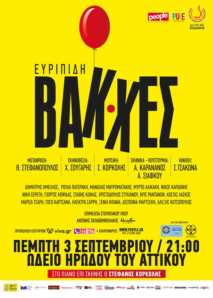Οι Βάκχες του Ευριπίδη στο Ηρώδειο στις 3 Σεπτεμβρίου
