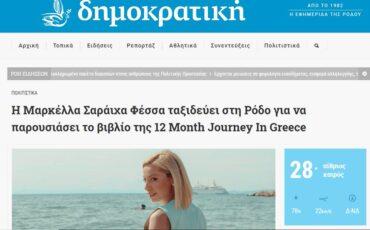 """Η Μαρκέλλα Σαράιχα Φέσσα και το 12 Month Journey In Greece στην εφημερίδα """"Δημοκρατική"""" της Ρόδου"""