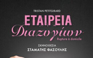 Η «Εταιρεία Διαζυγίων» έρχεται τον Οκτώβριο στο θέατρο Αλκυονίς