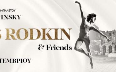 Κλασικό μπαλέτο στο Ηρώδειο στις 5 Σεπτεμβρίου
