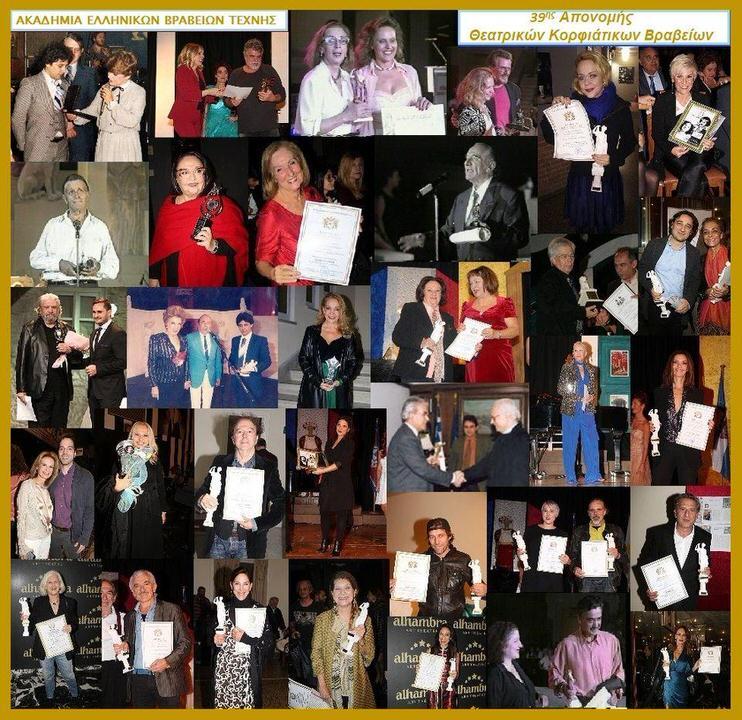 Θεατρικά Κορφιάτικα Βραβεία 2020 - Όλες οι Υποψηφιότητες