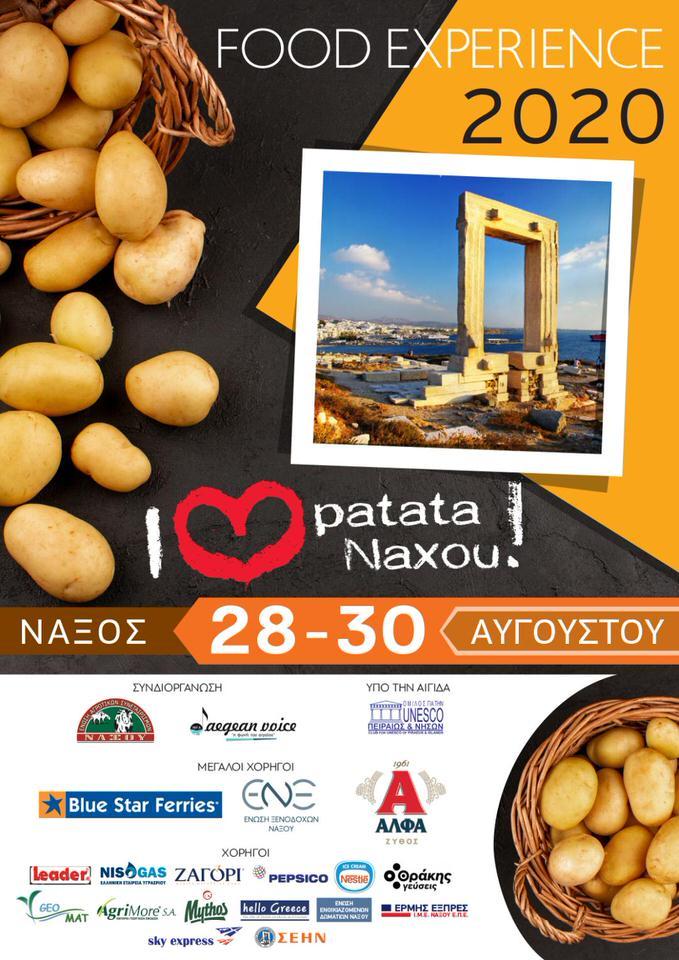 Φεστιβάλ Πατάτας Νάξου 2020: Διάσημοι φυτεύουν Πατάτα Νάξου για καλό σκοπό!