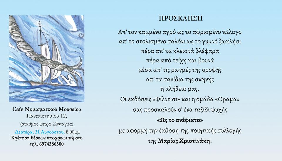 Ως το ανέφικτο της Μαρίας Χριστινάκη από τις Εκδόσεις Φίλντισι