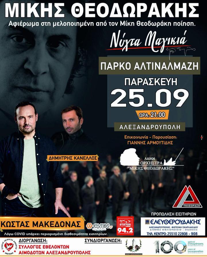 Συναυλία-αφιέρωμα στον Μίκη Θεοδωράκη με τους Μακεδόνα και Κανέλλο στην Αλεξανδρούπολη