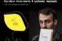 Σεμινάριο επικοινωνίας και οργάνωσης παραγωγής: «Από την ιδέα στην πράξη» με τον Μελαχρινό Βελέντζα