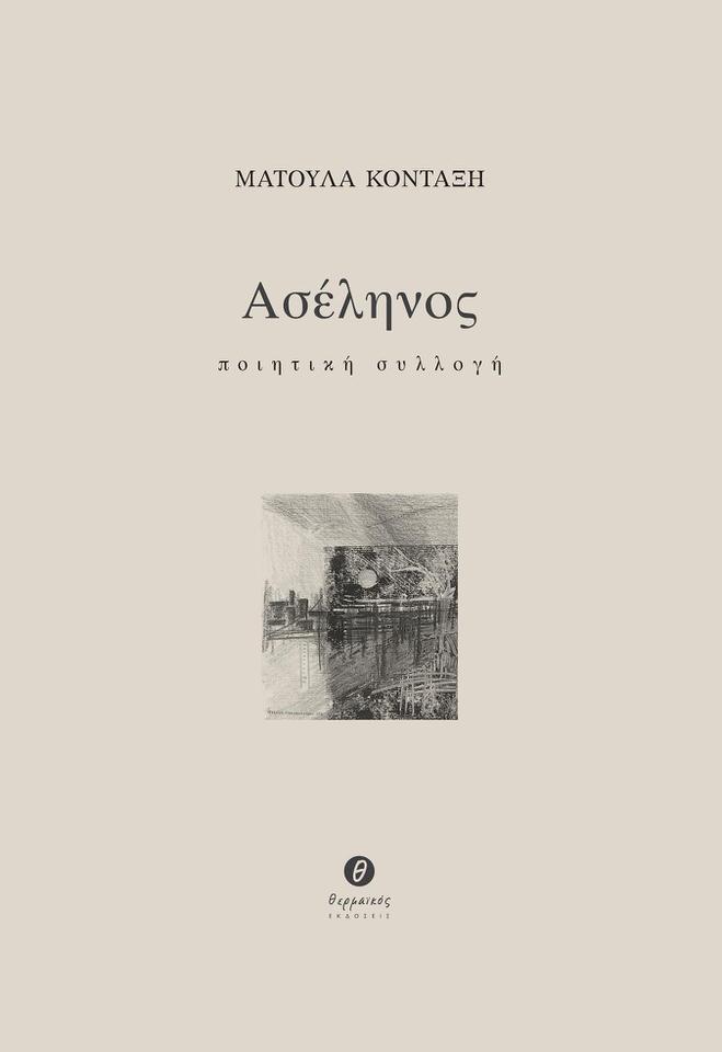 Ασέληνος: Η ποιητική συλλογή της Ματούλας Κονταξή κυκλοφορεί από τις Εκδόσεις Θερμαϊκός