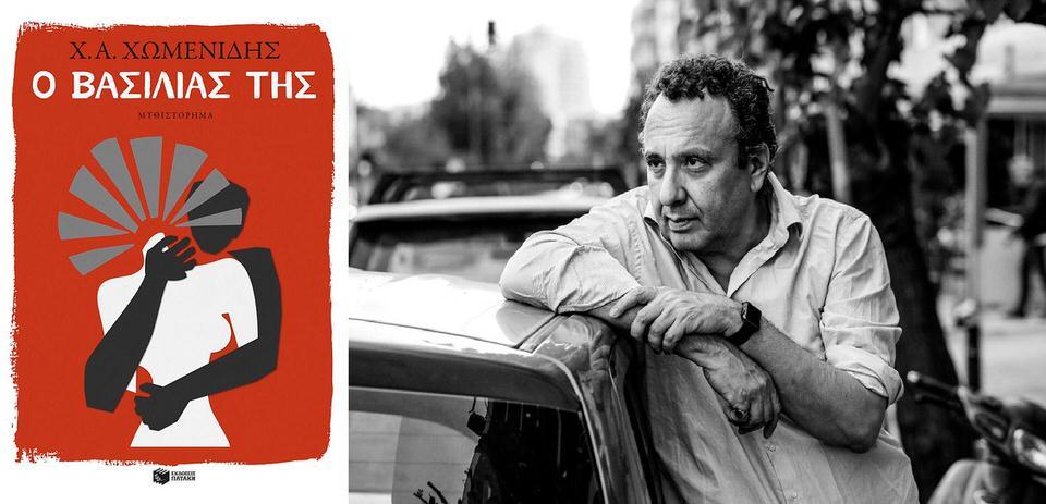 O Νίκος Θρασυβούλου συνομιλεί με τον συγγραφέα Χρήστο Χωμενίδη στον Ιανό για το νέο του βιβλίο
