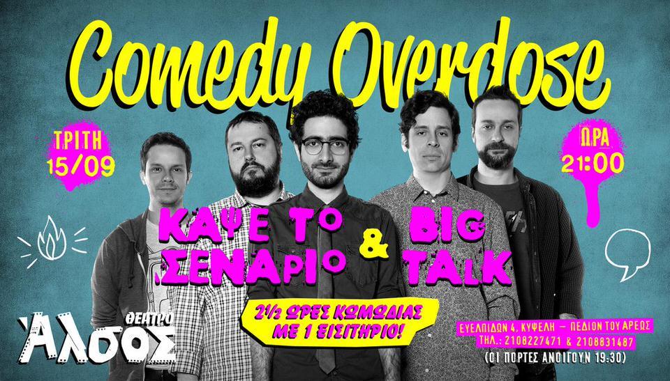 Comedy Overdose -Κάψε το Σενάριο & BIG TALK την Τρίτη 15 Σεπτεμβρίου στο Άλσος