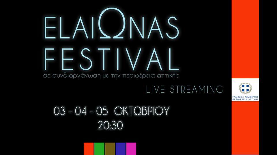 Το ElaiΩnas Festival φέτος δεν ματαιώνεται λόγω κορονοϊού, αλλά μεταφέρεται με ασφάλεια στις οθόνες σας!