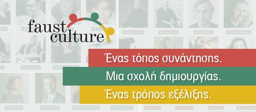 FAUST CULTURE: To Νέο Κέντρο Δια Βίου Μάθησης για τον Πολιτισμό | Οι εγγραφές ξεκίνησαν!