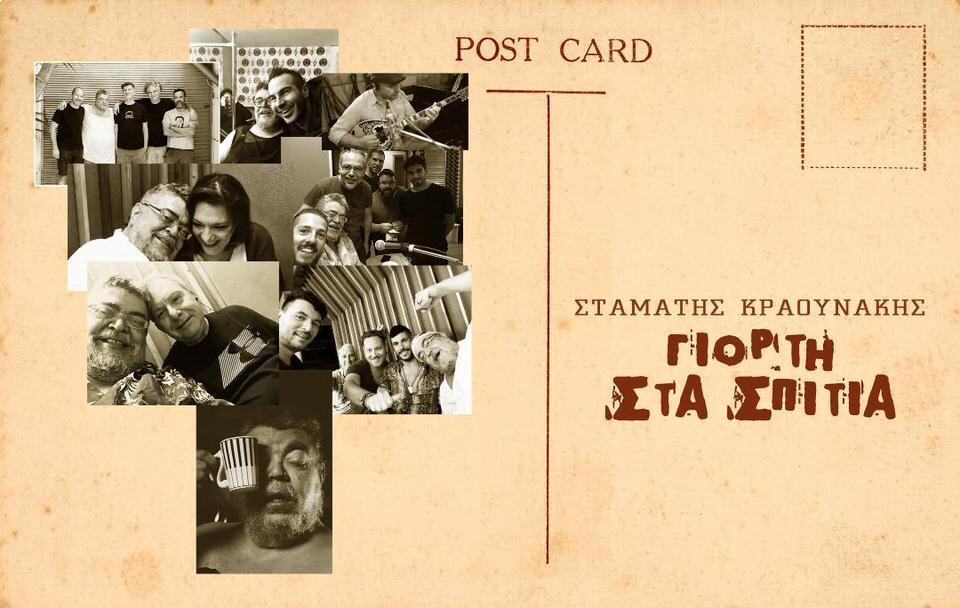 Γιορτή Στα Σπίτια: Ο νέος δίσκος του Σταμάτη Κραουνάκη
