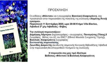 Παρουσίαση βιβλίου: Χαμένης Άνοιξης εγκώμια της Βασιλικής Αλαφογιάννη στις 11 Σεπτέμβρη