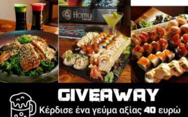 Homu Sushi Bar: Κέρδισε ένα γεύμα αξίας 40 ευρώ! (Για όσους έχουν Instagram)