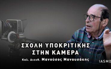 Iasmos Production: Σχολή υποκριτικής στην κάμερα