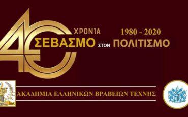 Κόκκινο χαλί ξανά στο Δημοτικό Θέατρο Πειραιά-Θεατρικά Κορφιάτικα Βραβεία