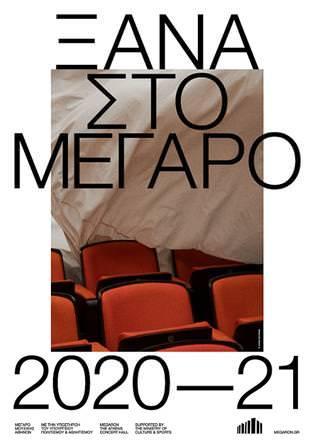 Ξανά στο Μέγαρο: Το ετήσιο πρόγραμμα της καλλιτεχνικής περιόδου 2020-2021