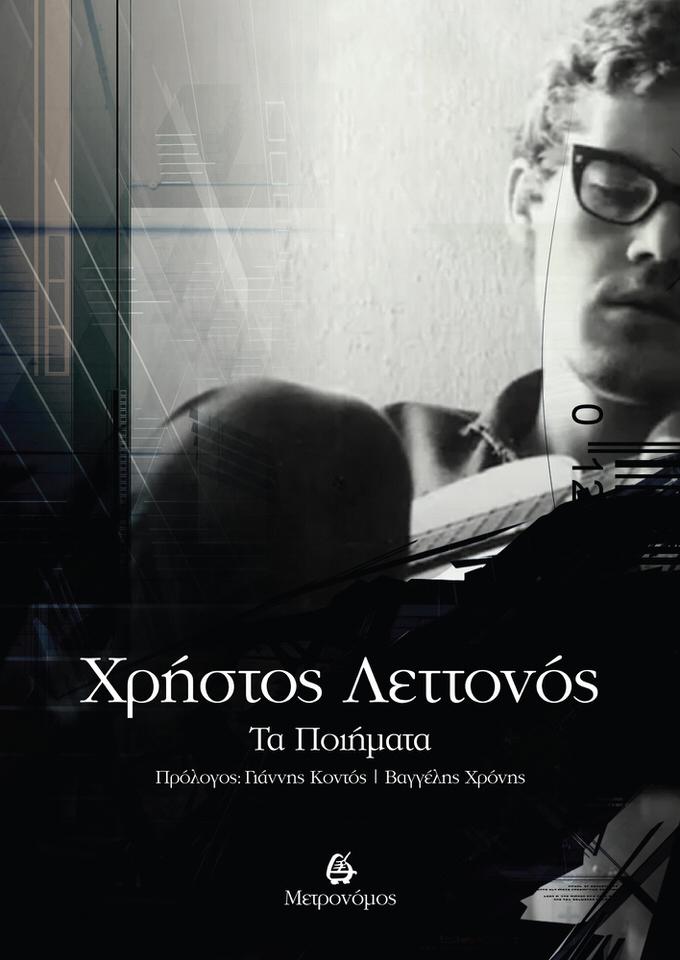Χρήστος Λεττονός: Τα Ποιήματα από τις Εκδόσεις Μετρονόμος