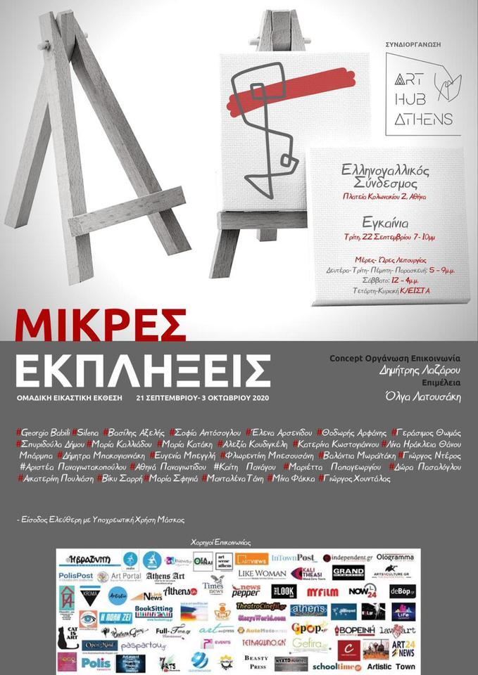 Μικρές Εκπλήξεις: Ομαδική Εικαστική Έκθεση στον Ελληνογαλλικό Σύνδεσμο