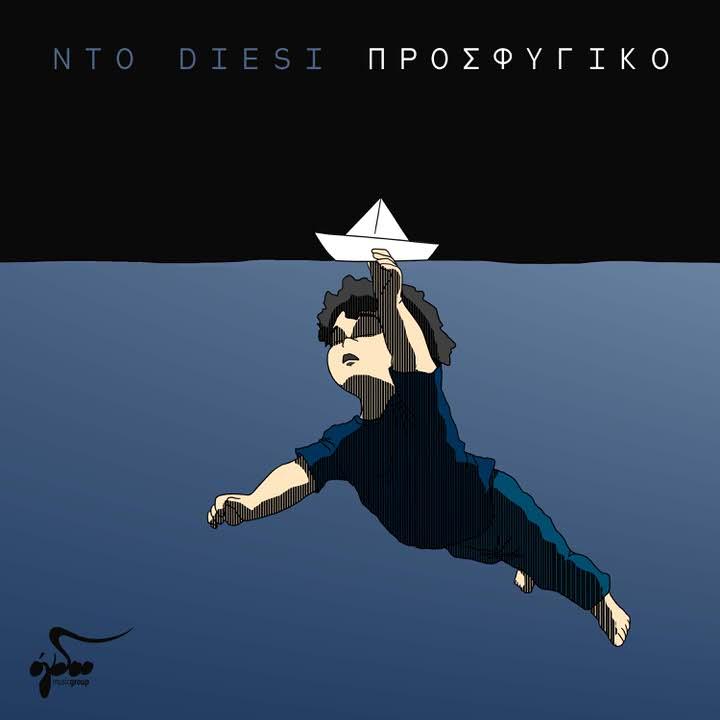 Προσφυγικό: Το νέο τραγούδι των Nto Diesi